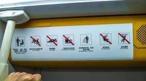 Using the camera to remember things. We found this sign rather funny. We really had to restrain ourselves in the Chinese subway.